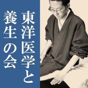 6/26 東洋医学と養生の会