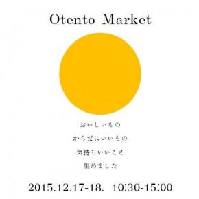 12/17-18 Otento Market オテントマーケット