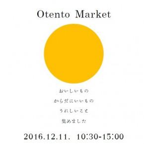 12月11日OtentoMarket