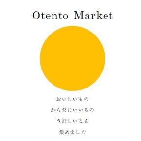 12/9 Otento Market